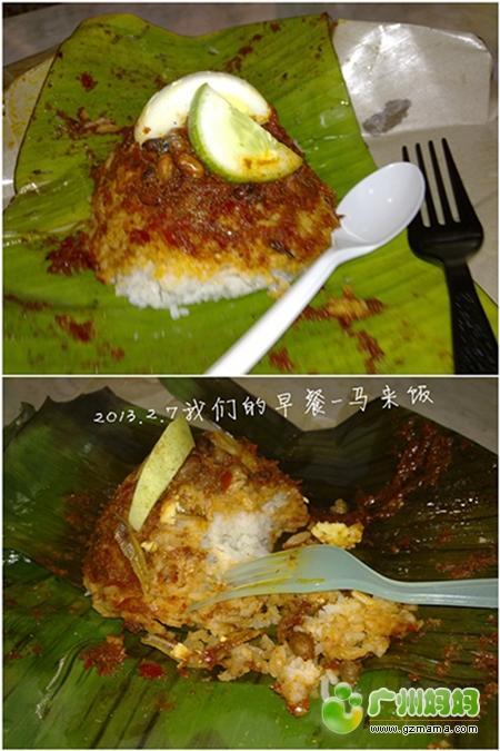 2013.2.7 我们的早餐-马来饭_副本.jpg