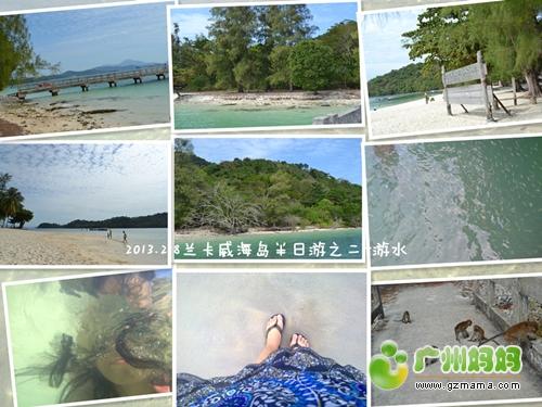 2013.2.8兰卡威海岛半日游之二-游水_副本.jpg