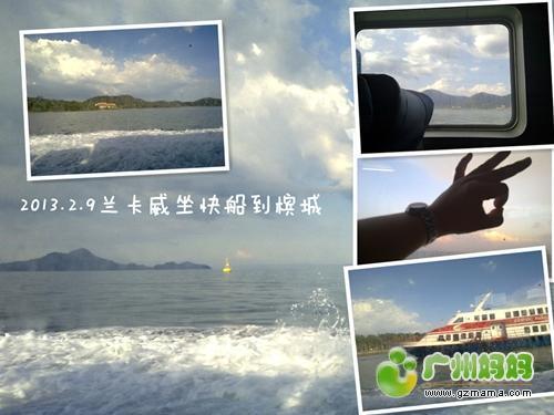2013.2.9兰卡威坐快船到槟城一_副本.jpg
