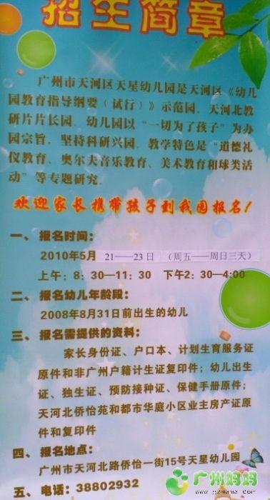 华阳幼儿园和天星语文招生简章小学上册同音字小学年级一图片