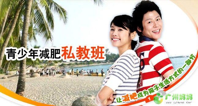2010广州青少年暑假招生私教班开始减肥的瘦脸打单位第一次针的图片